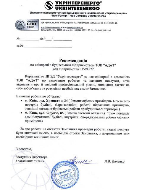 http://www.adat.kiev.ua/images/img830.jpg