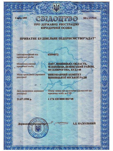http://www.adat.kiev.ua/images/licenses/license-001.jpg