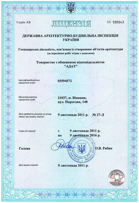 http://www.adat.kiev.ua/images/licenses/license-002.jpg