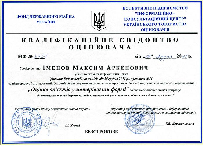 http://www.adat.kiev.ua/images/licenses/license-004.jpg
