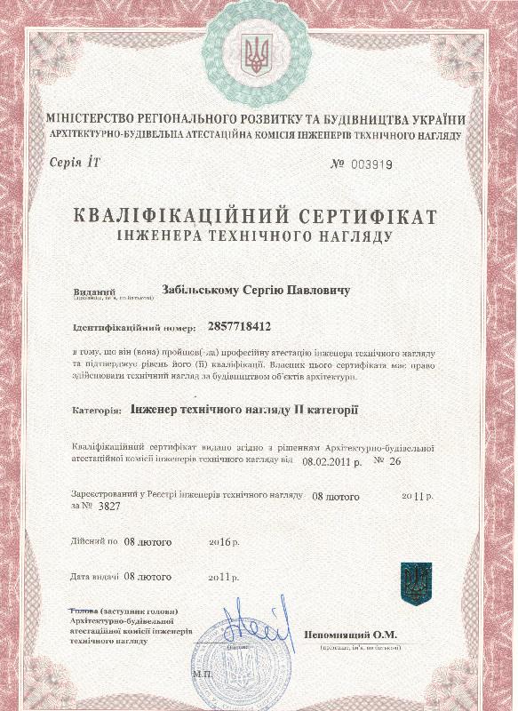 http://www.adat.kiev.ua/images/licenses/license-008.jpg