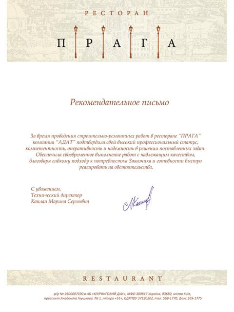 http://www.adat.kiev.ua/images/otzyvy/otzyv-000.jpg