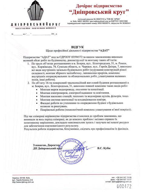 http://www.adat.kiev.ua/images/otzyvy/otzyv-001.jpg