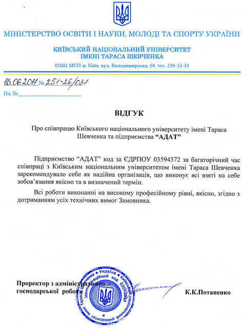 http://www.adat.kiev.ua/images/otzyvy/otzyv-002.jpg