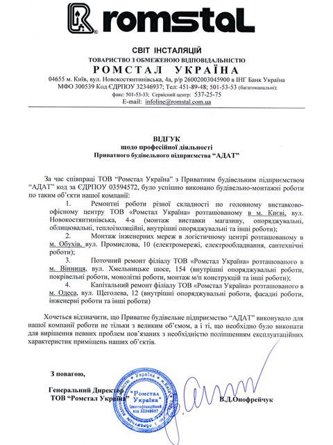 http://www.adat.kiev.ua/images/otzyvy/otzyv-005.jpg