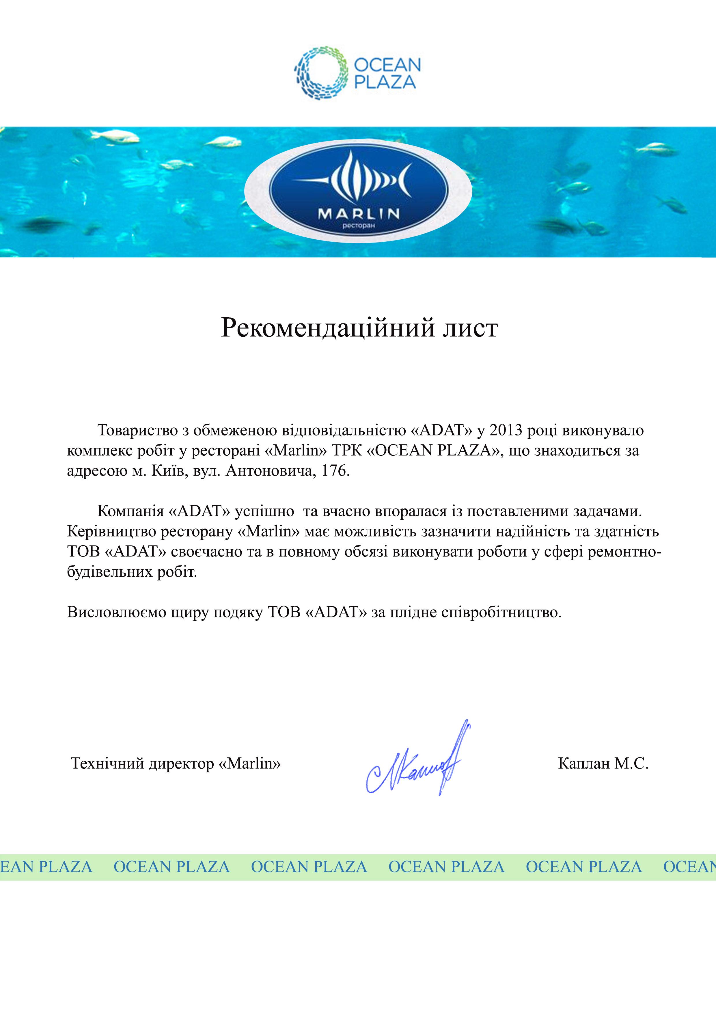 http://www.adat.kiev.ua/images/otzyvy/otzyv-007.jpg