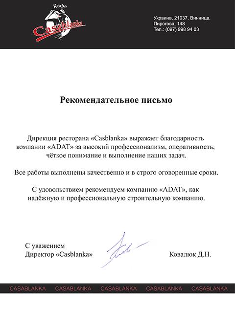 http://www.adat.kiev.ua/images/otzyvy/otzyv-008.jpg