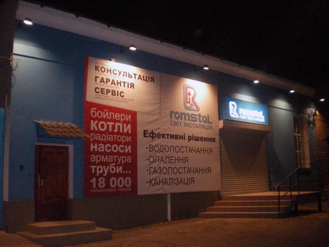 http://www.adat.kiev.ua/images/realizovano/romstal/romstal-001.jpg